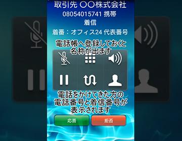 Android_MOTPhone動画スクショサムネイル外線着信