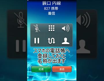 Android_MOTPhone動画スクショサムネイル内線着信
