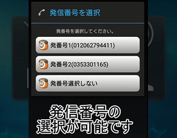 Android_MOTPhone動画スクショサムネイル外線発信