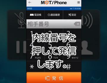Android_MOTPhone動画スクショサムネイル内線