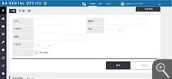 レンタルオフィス販売管理システム「外線一覧」画面