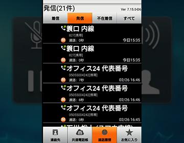 Android_MOTPhone動画スクショサムネイル通話履歴
