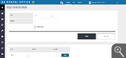 レンタルオフィス販売管理システム「損益計算書項目登録」画面