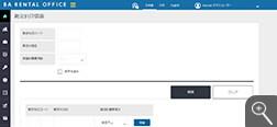 レンタルオフィス販売管理システム「勘定科目マスタ登録」画面