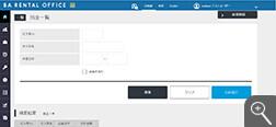 レンタルオフィス販売管理システム「出金一覧」画面