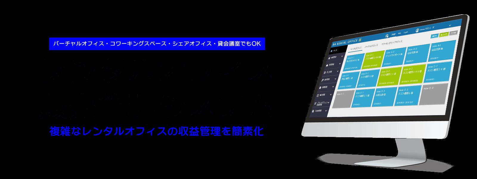 レンタルオフィス販売管理システム