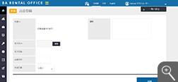 レンタルオフィス販売管理システム「出金登録」画面