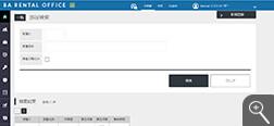 レンタルオフィス販売管理システム「部屋一覧」画面