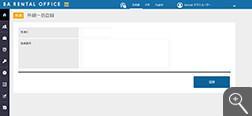 レンタルオフィス販売管理システム「外線一括登録」画面