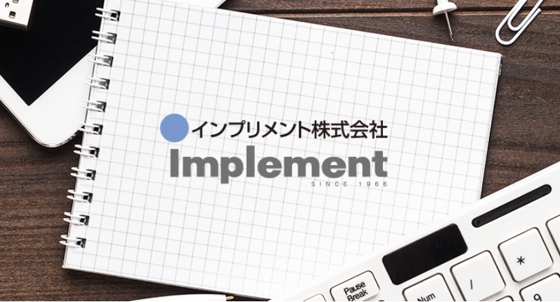 implement様