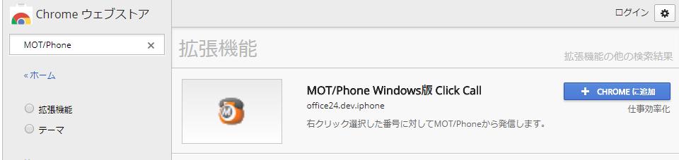 MOT/Phone設定