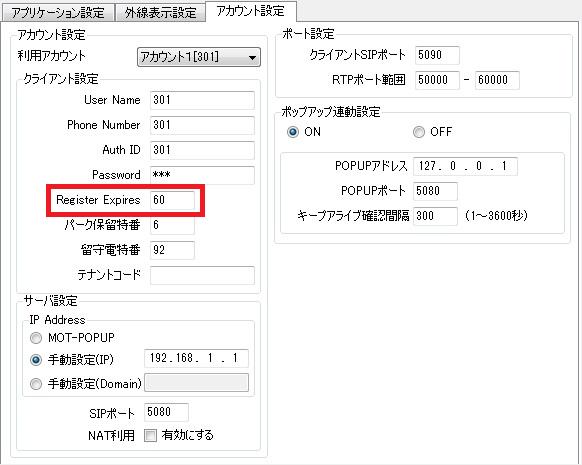 Register Expiresの最小値を180秒から60秒