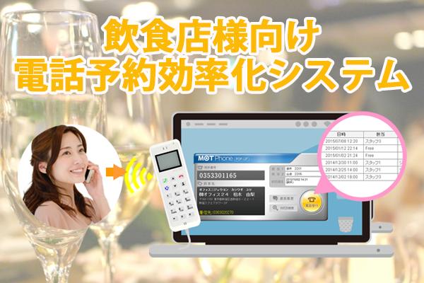 飲食店向け電話予約効率化システム(CTI)