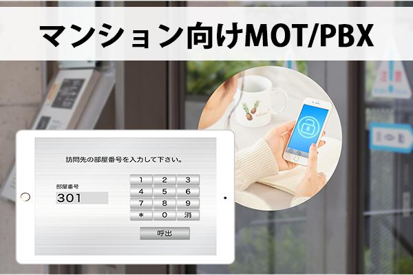 マンション向けMOT/PBX