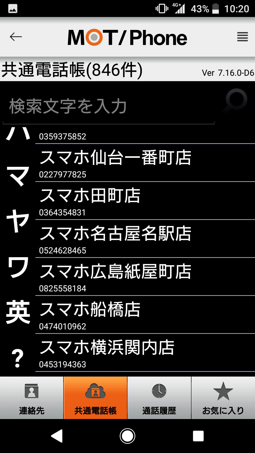電話帳画面