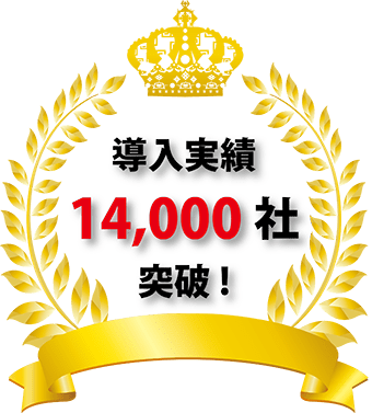 導入実績14,000社突破!