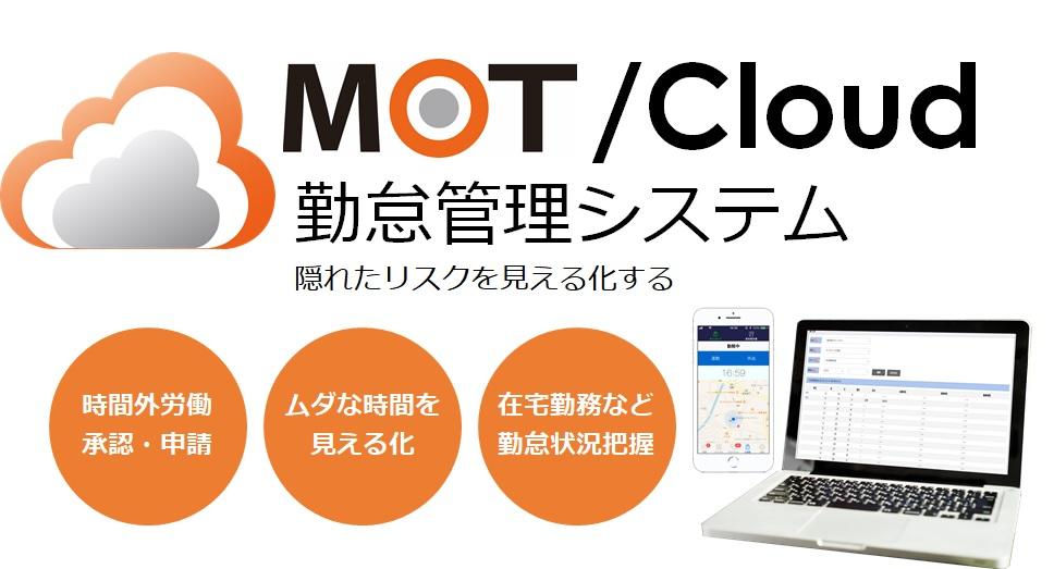 MOT/Cloud勤怠管理システム