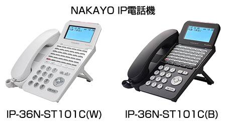 ビジネスフォン・SIPフォン