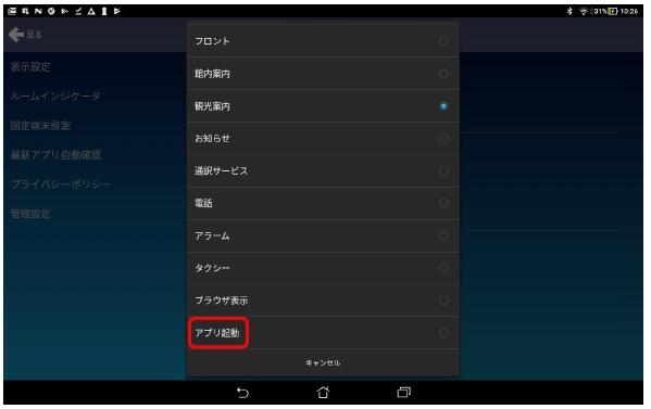 表示されるダイアログから「アプリ起動」をタップします。