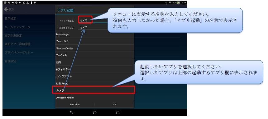 表示されるダイアログからメニューに表示する名称と起動アプリを設定して OK ボタンをタップします。