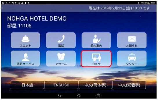 Hotel Phone のホームメニューへ、設定したメニューが反映されていること確認します。