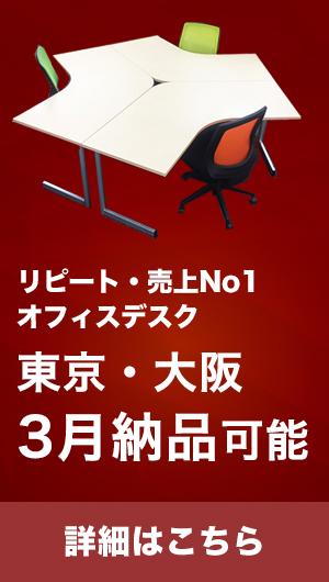 オフィスデスク・L字デスク「ブーメランデスク」ぱっとスル
