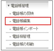 電話帳編集