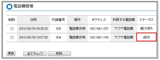 電話機管理_ステータス欄