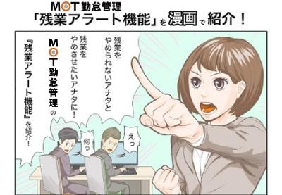 『漫画でわかるアラート通知機能(MOT/Cloud勤怠管理システム)』