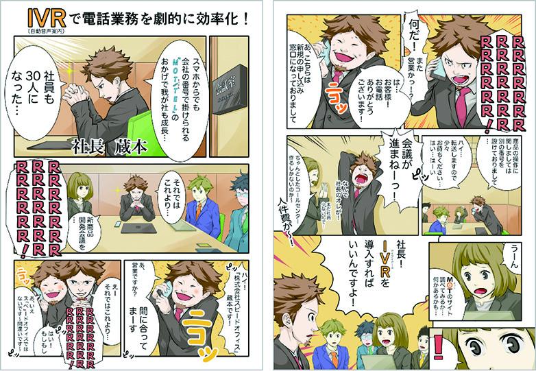 『漫画でわかるIVR(自動音声案内)機能』MOT/TEL版