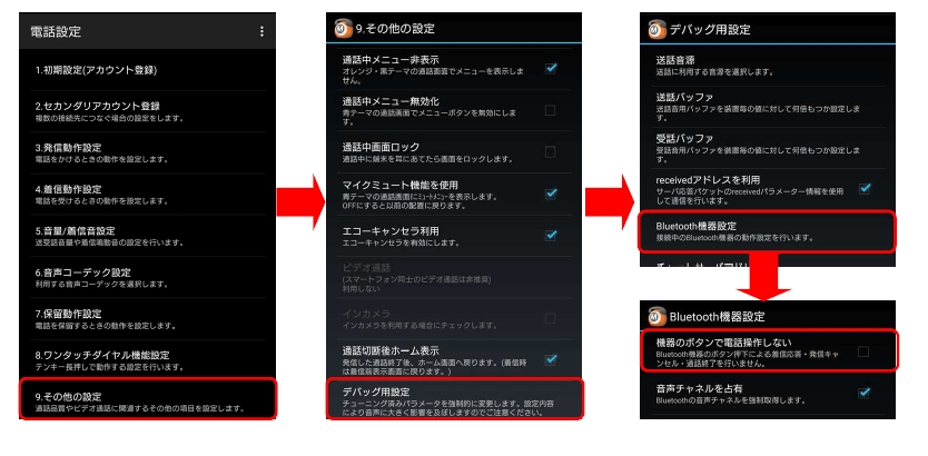 MOT/Phone bluetooth設定