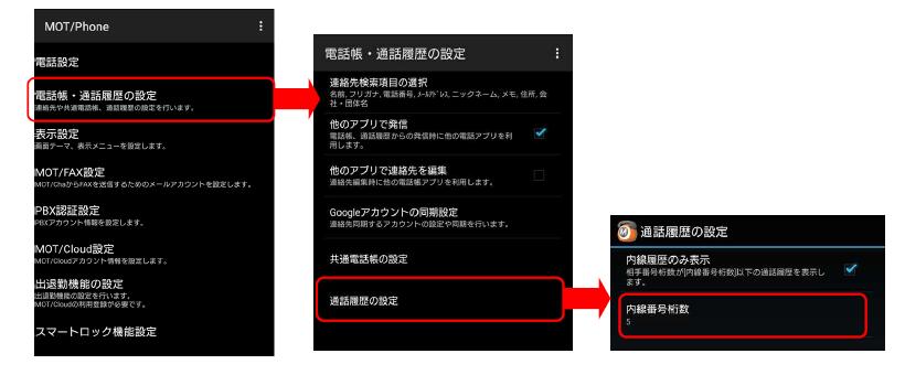 MOT/Phone内線履歴画面