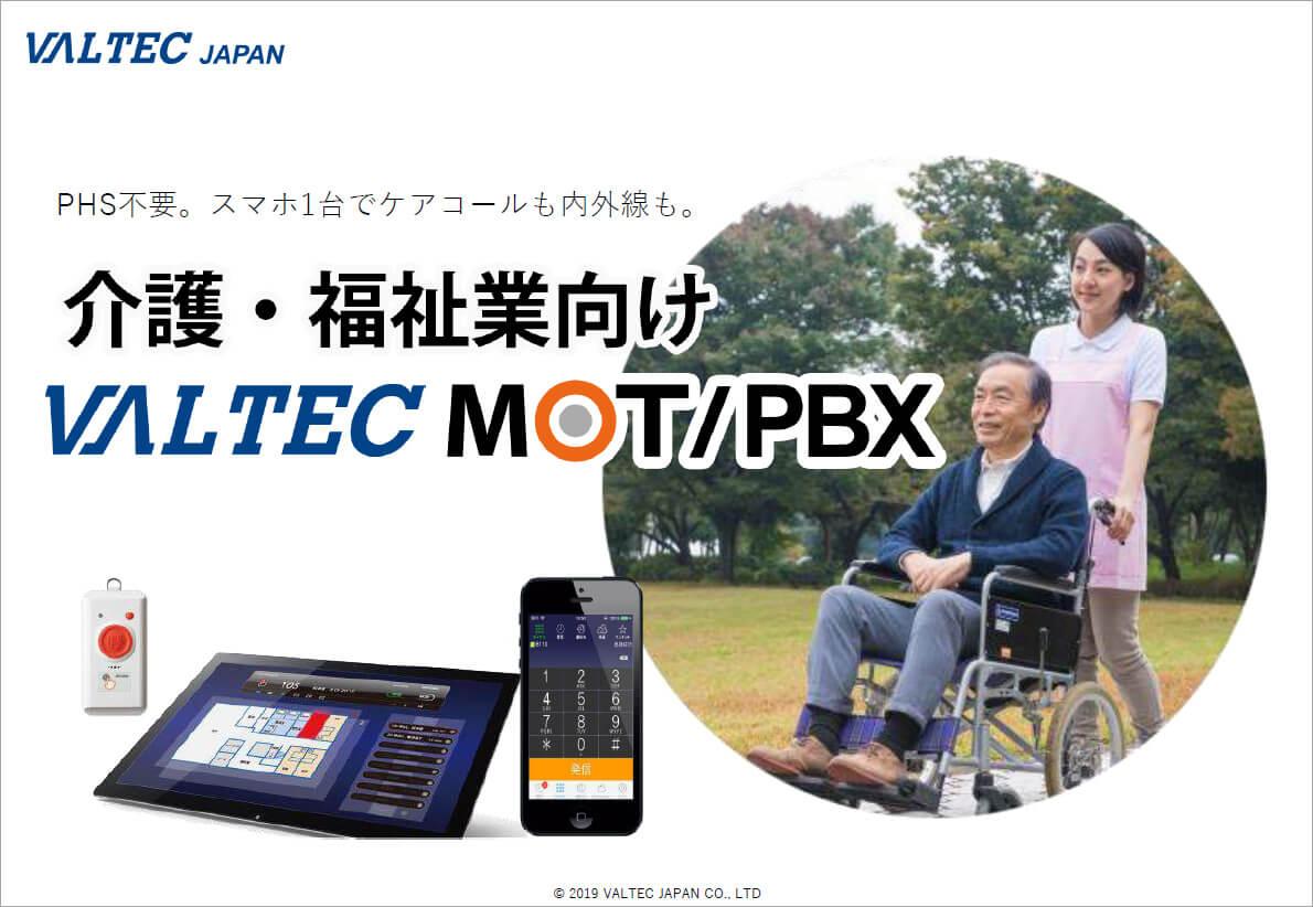 『介護・福祉業向けMOT/PBX。~スマホ1台で内線・外線・ナースコールが利用出来る~』