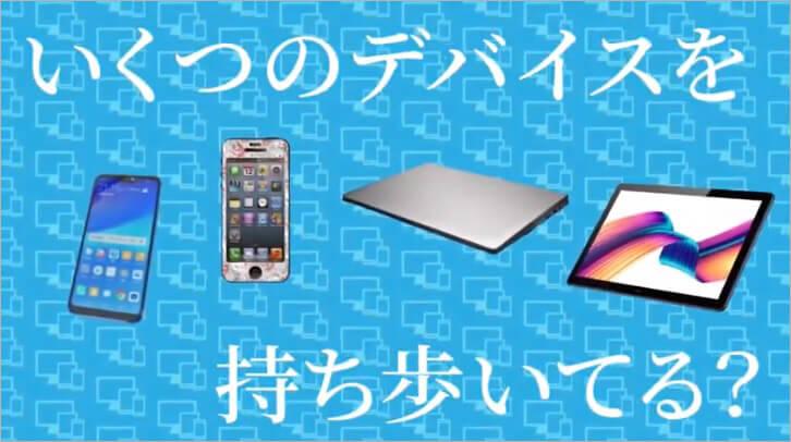 device_a