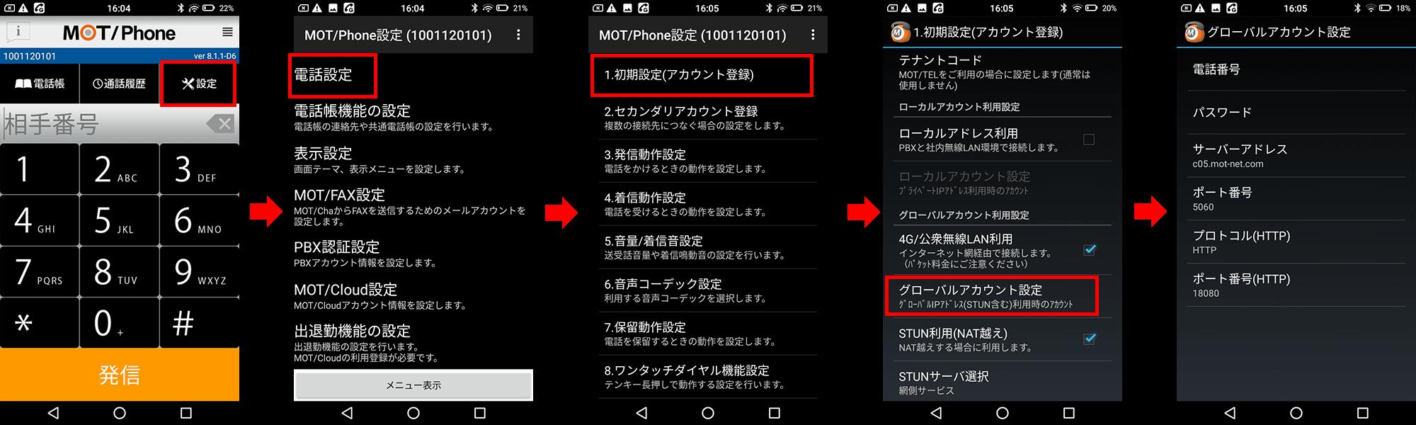 MOT/Phone android設定画面
