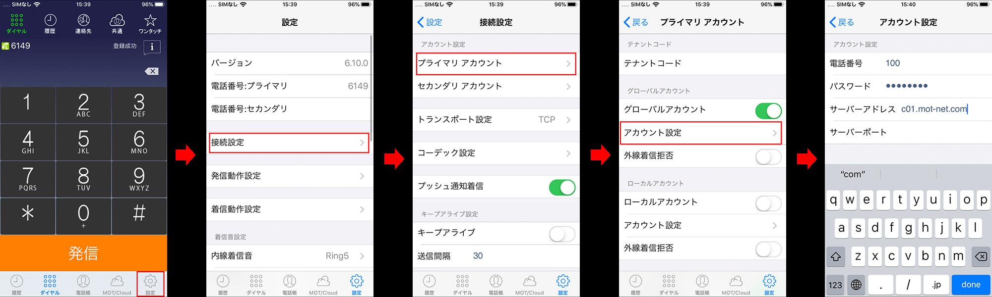 MOT/Phone iPhone設定画面