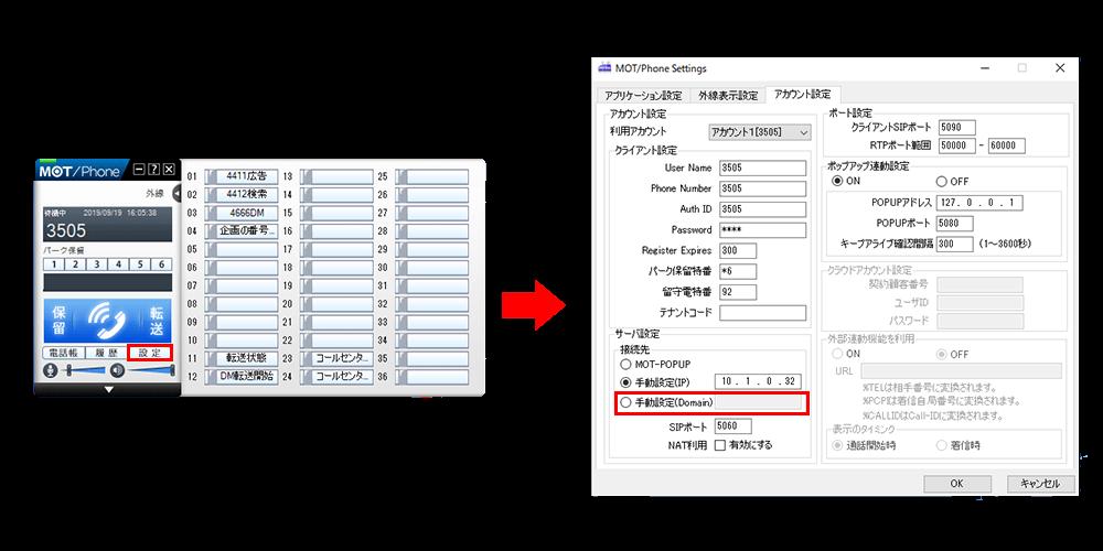 MOT/Phone Windows設定画面