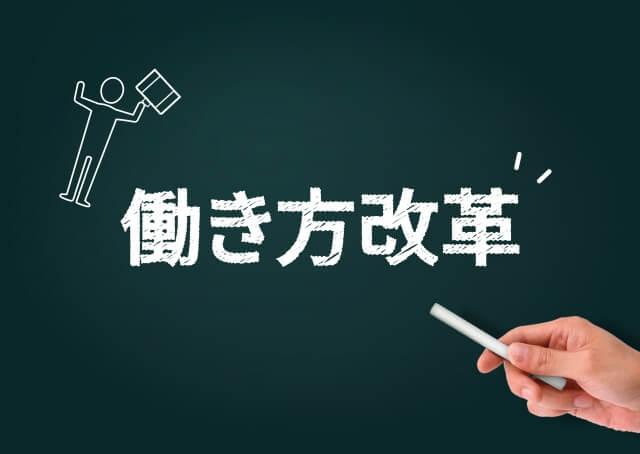 働き方改革_TOP_a