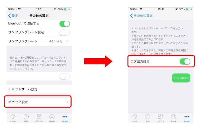 MOT/Phone iPhone版ログの記録有効化