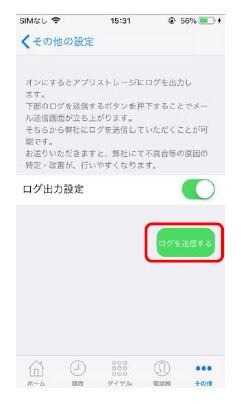 MOT/Phone iPhone版ログ送信