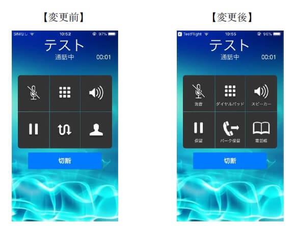 MOT/Phone iPhone版ログ送信成功