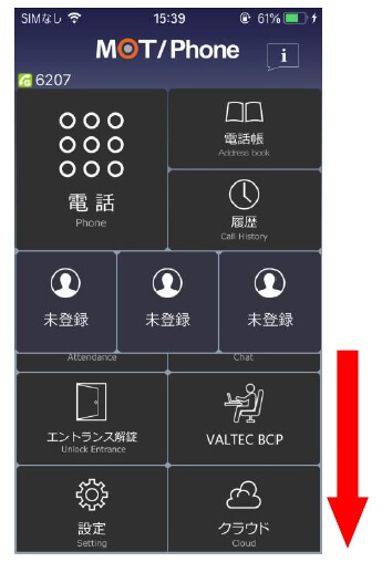 MOT/Phone iPhone版スマートメニュー表示5つ
