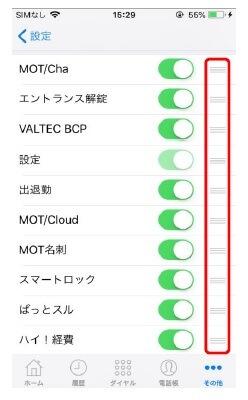 MOT/Phone iPhone版順番変更