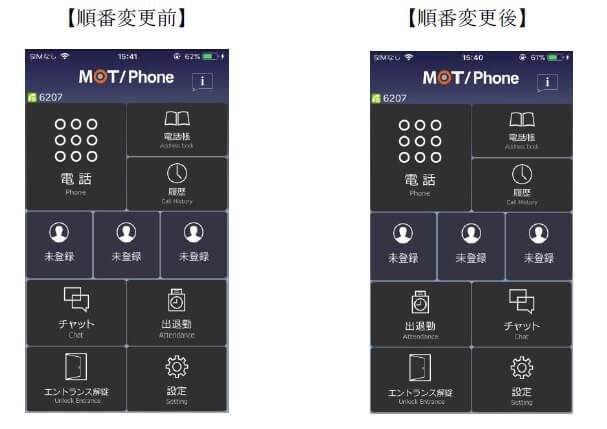 MOT/Phone iPhone版順番変更前後