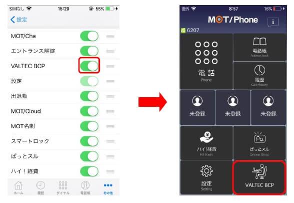 MOT/Phone iPhone版VALTEC BCPサービス