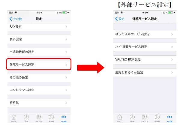 MOT/Phone iPhone版外部サービス