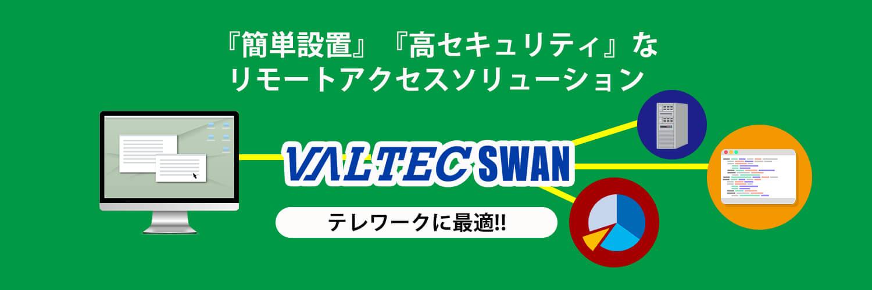 リモートアクセス『VALTEC SWAN』