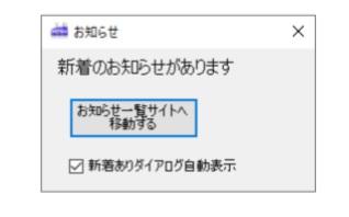 MOT/Phone Windows版新着お知らせ表示機能