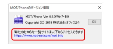 MOT/Phone Windows版新着お知らせ表示機能2