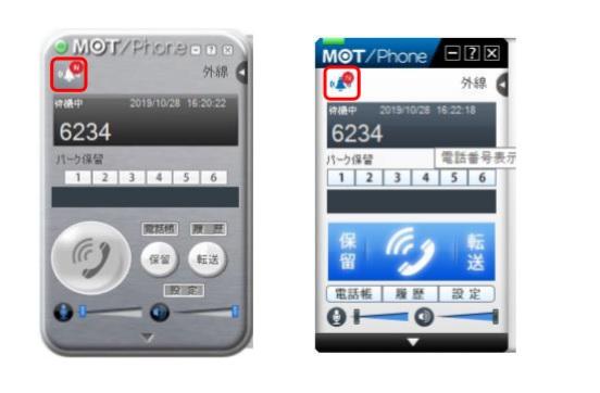 MOT/Phone Windows版お知らせページへ誘導するボタン